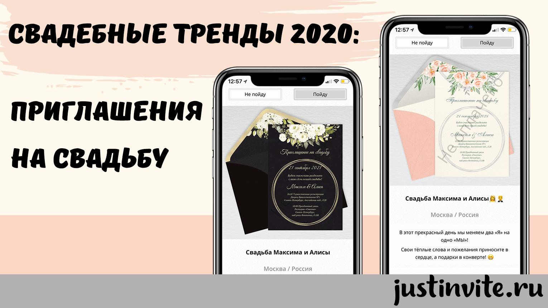 20200805_0_wedding_trends_invitations_2020