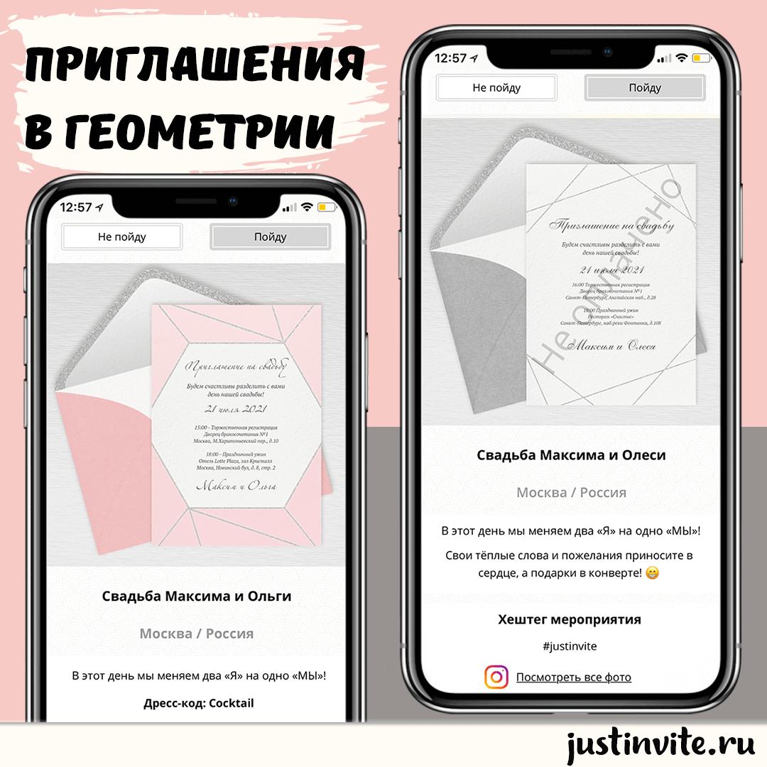 20200805_3_wedding_invitations_geometric