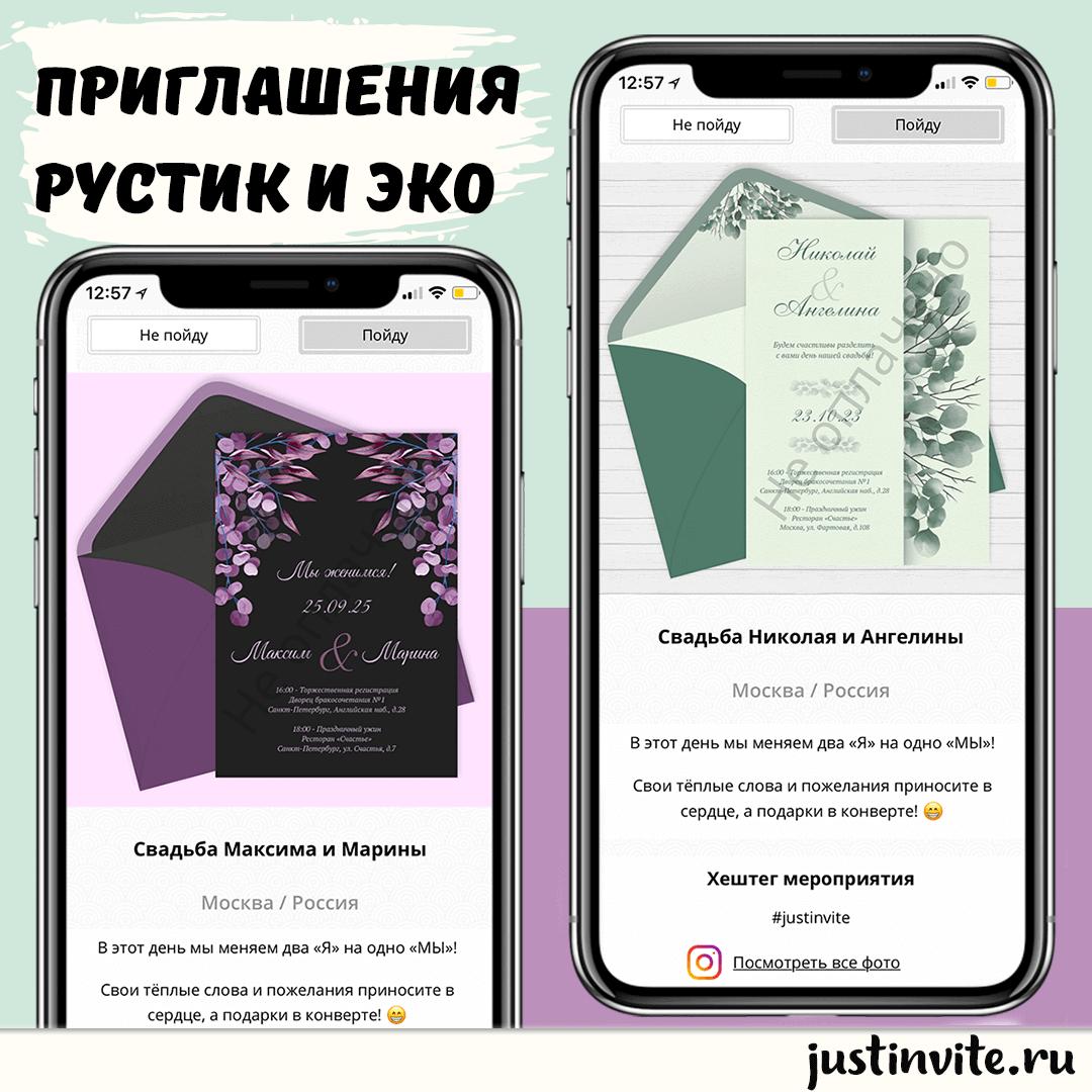 20200805_4_wedding_invitations_rustic_eco_boho