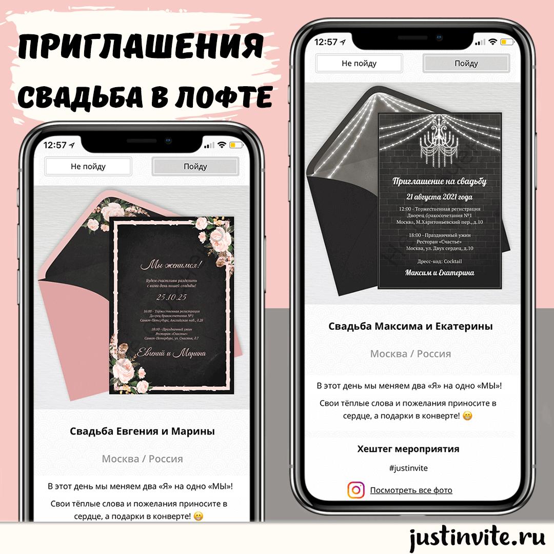 20200805_5_wedding_invitations_loft