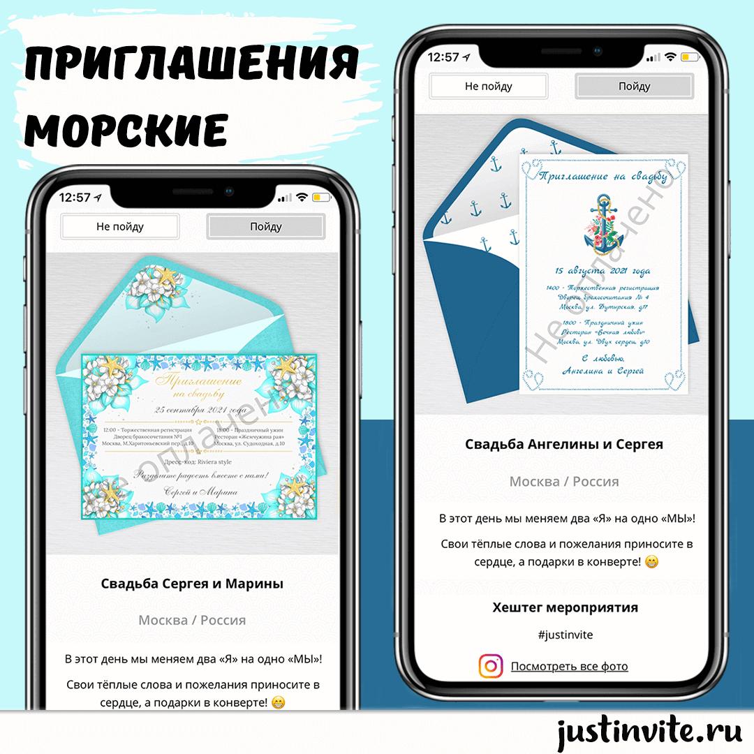 20200805_6_wedding_invitations_nautical
