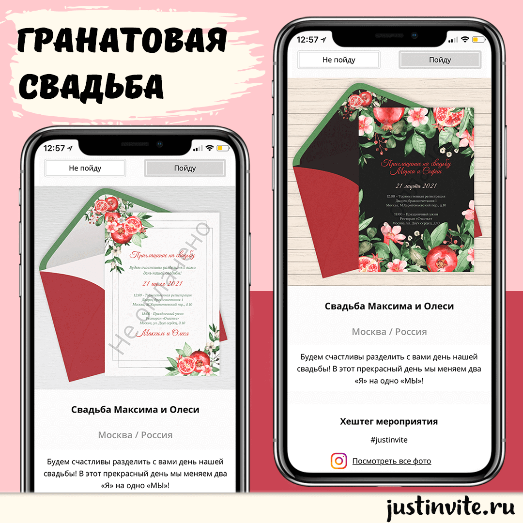20200805_7_wedding_invitations_pomegranates