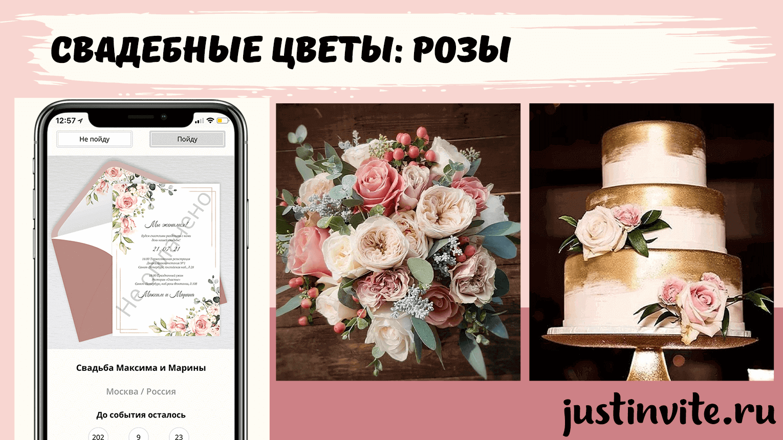 20210204_wedding_flowers_roses