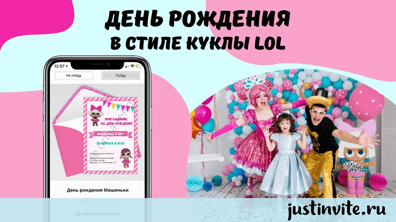 20210224_birthday-dolls-lol
