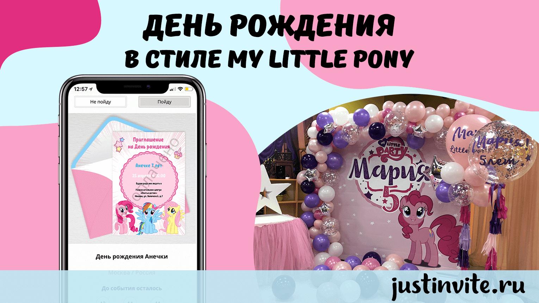 20210301_birthday-little-pony