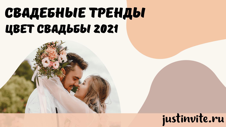 20210316_0_wedding-trends-color-2021