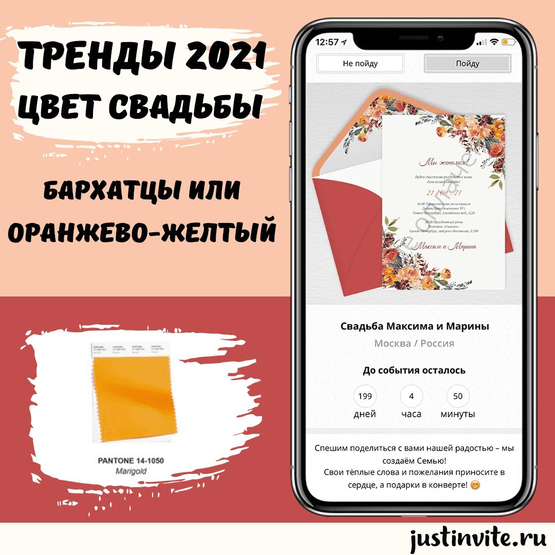 20210316_1_wedding-trends-color-2021-marigold