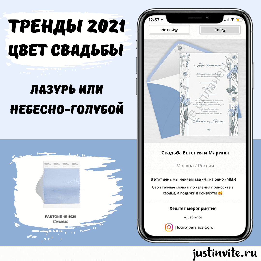 20210316_2_wedding-trends-color-2021-gerulean