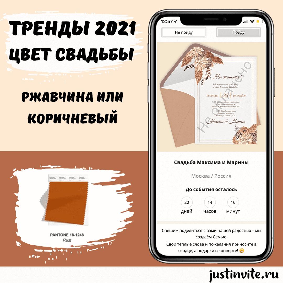 20210316_3_wedding-trends-color-2021-rust