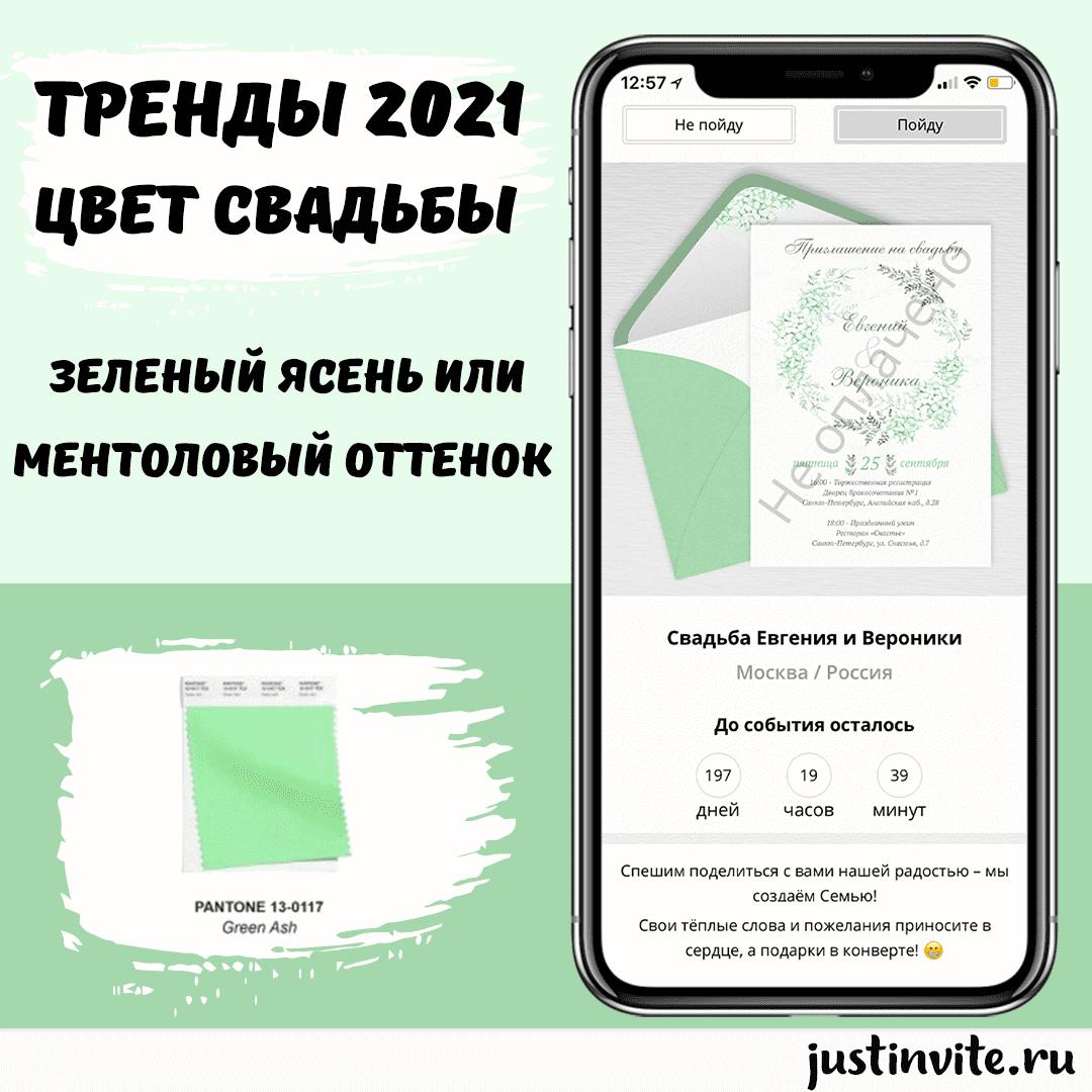 20210316_6_wedding-trends-color-2021-green-ash