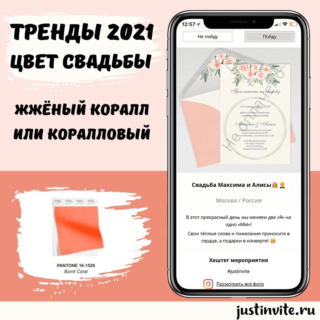20210316_7_wedding-trends-color-2021-burnt-coral