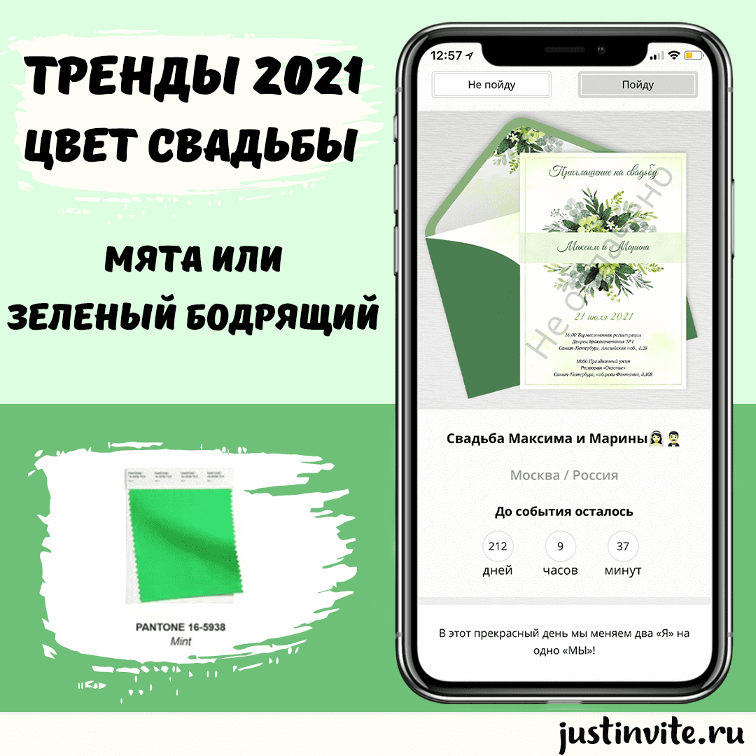 20210316_8_wedding-trends-color-2021-mint