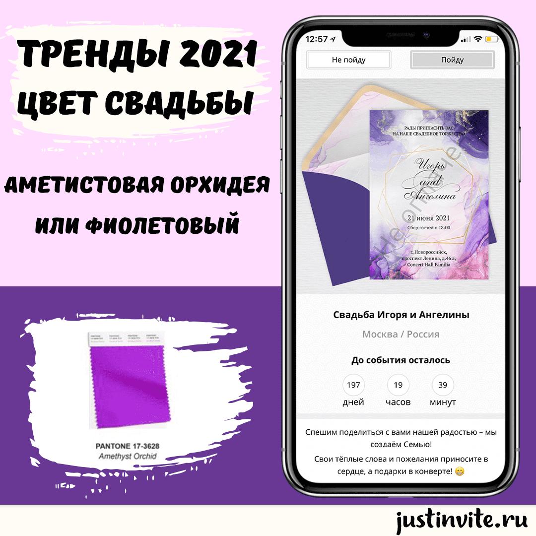 20210316_9_wedding-trends-color-2021-amethyst-orchid