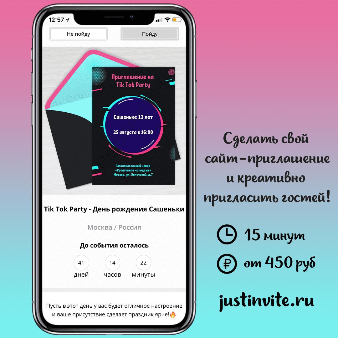 20210519-tik-tok-party