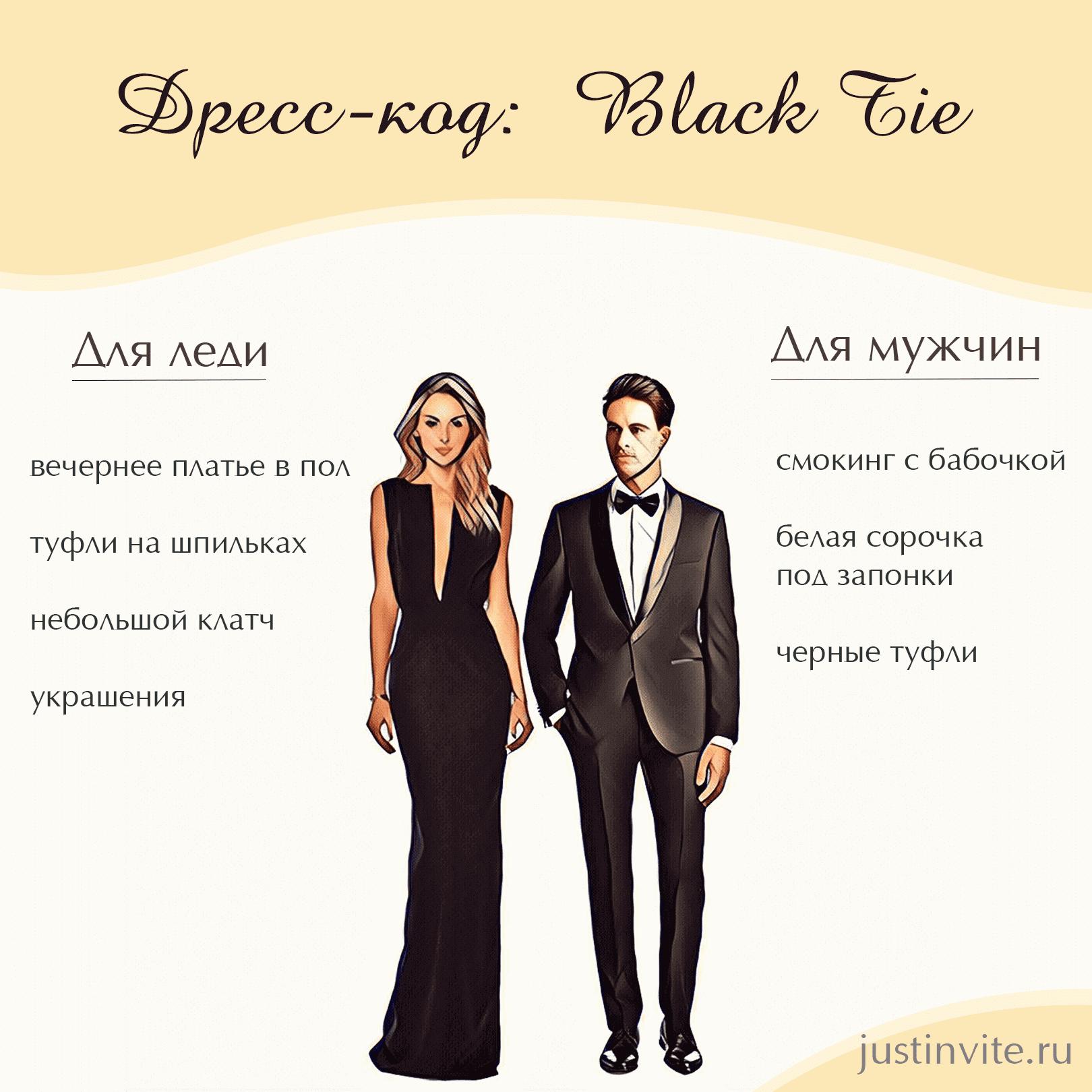Дресс-код Black Tie для женщин и мужчин на свадьбу, день рождения или вечеринку.