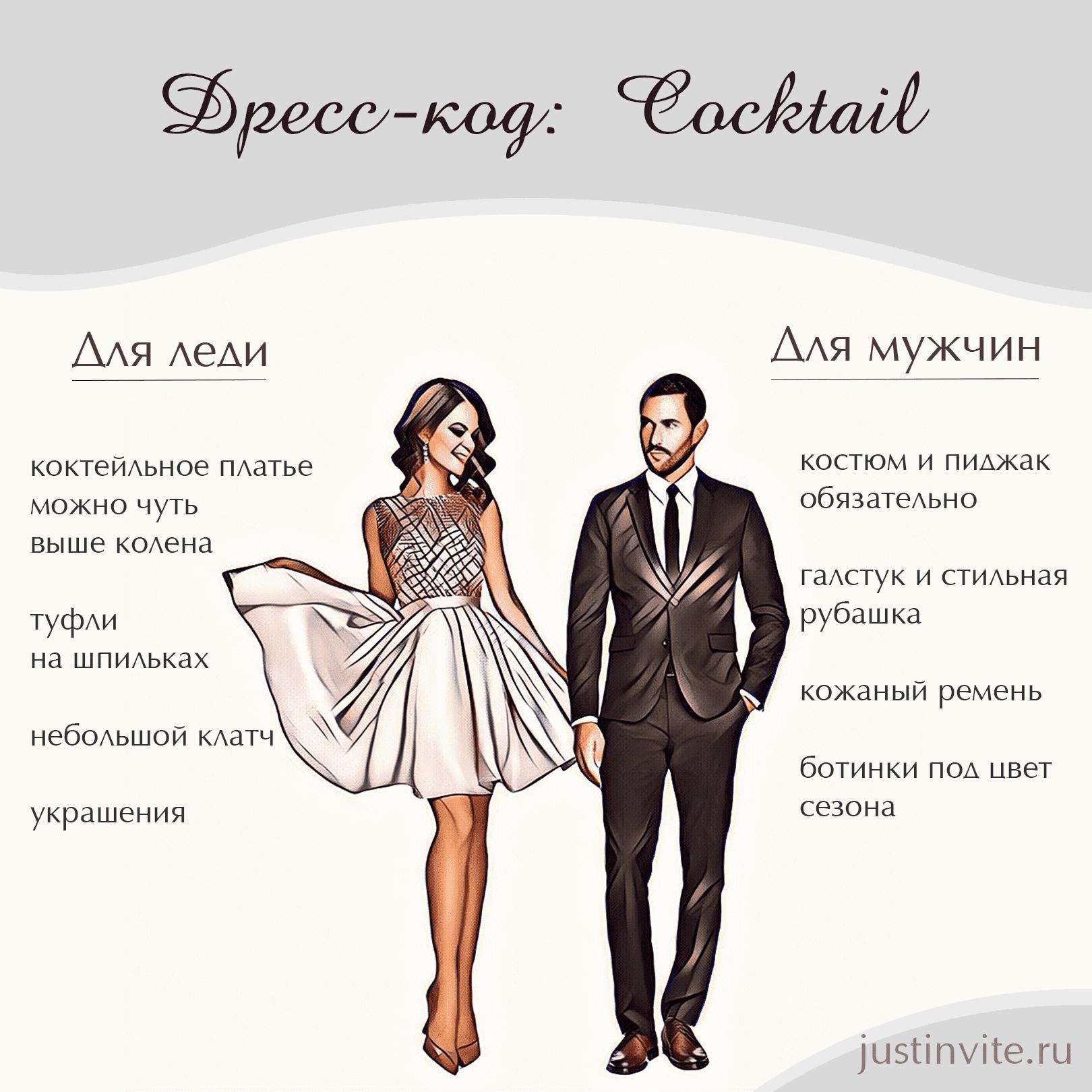 Дресс-код Cocktail или Festive attire для женщин и мужчин на свадьбу, день рождения или вечеринку.