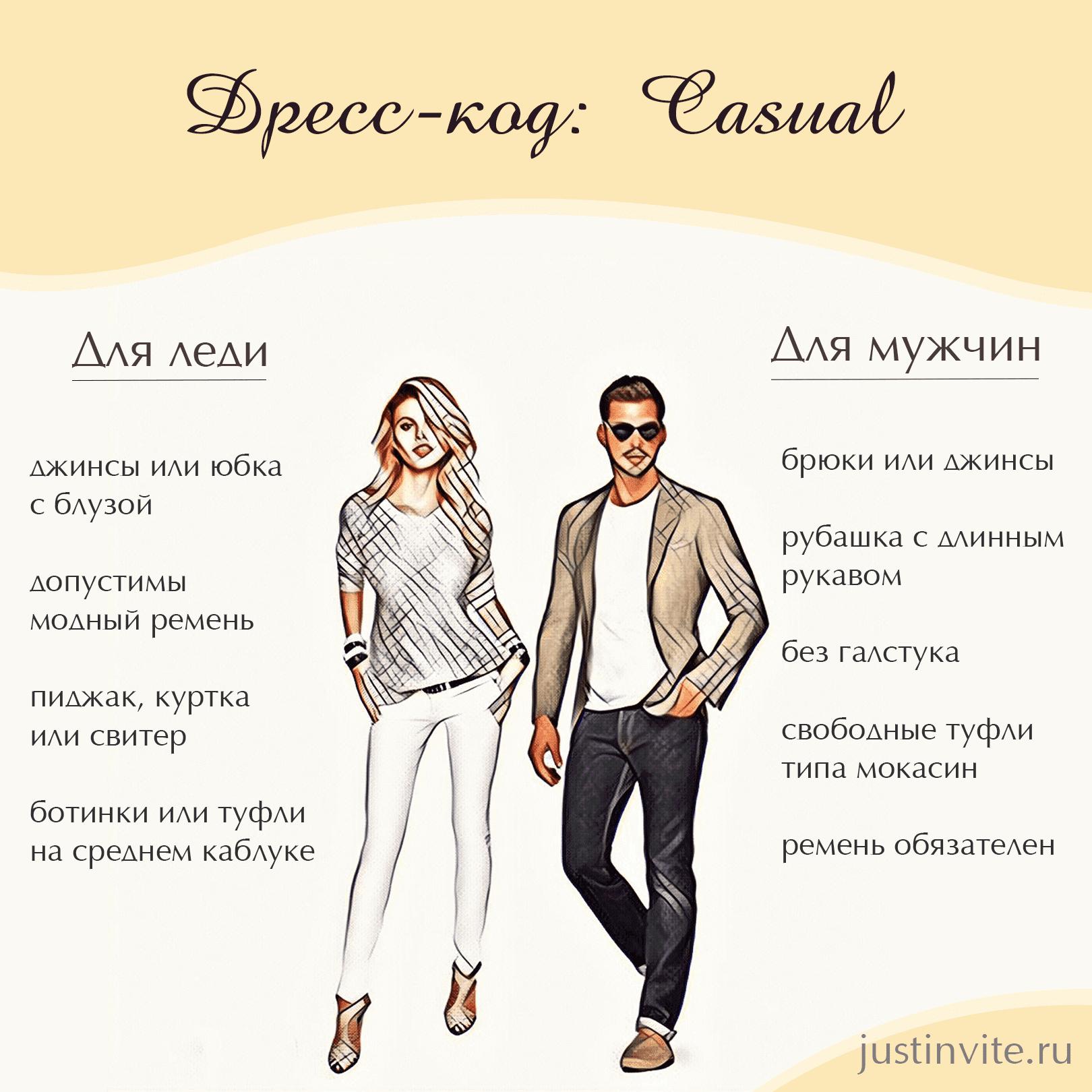 Дресс-код Smart casual для женщин и мужчин на свадьбу, день рождения или вечеринку.