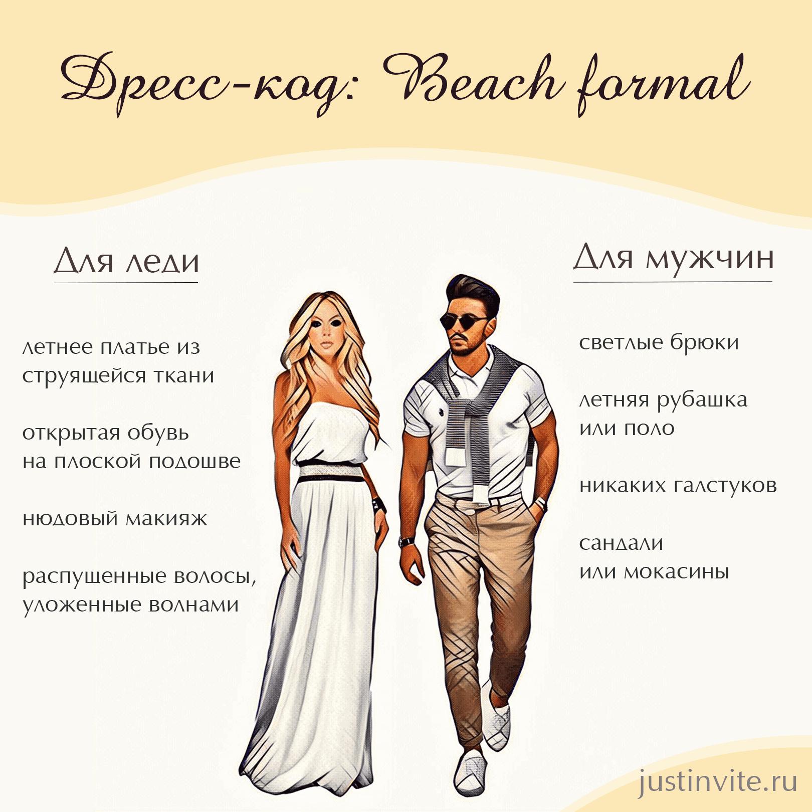 Дресс-код Beach formal или Riviera style для женщин и мужчин на свадьбу, день рождения или вечеринку.